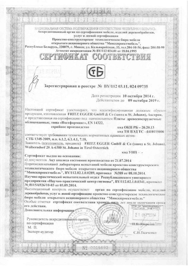Сертификат соответствия Столешницы